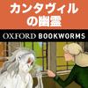英語でカンタヴィルの幽霊「The Canterville Ghost」iPhone版:英語タウンのオックスフォード・ブックワームズ・スーパーリーダー THE OXFORD BOOKWORMS LIBRARYレベル2