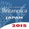 ブリタニカ国際大百科事典 小項目版 2015